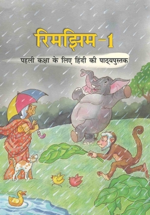 Download NCERT Books For Class 1 - Hindi (Rimjhim)